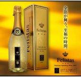 フェリスタス スパークリングワイン ドライ 750ml